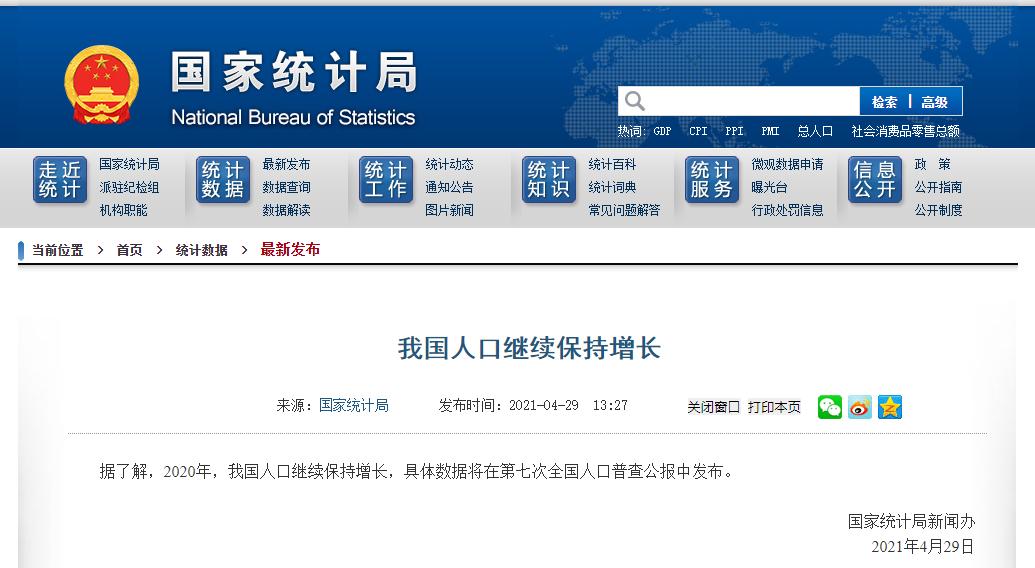 刷屏!中国人口继续保持增长 网友:生得起,养不起