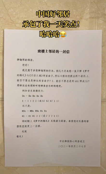 写信指导弹琴、帮接孩子放学……为这样的中国好邻居点赞!
