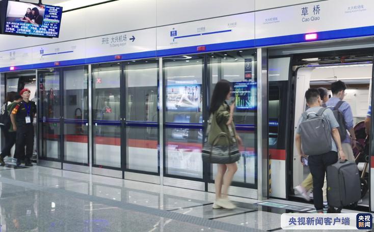 大兴机场客流逐渐迎来高峰 地铁大兴机场线启动常态化延时运营
