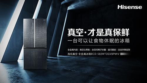 海信推出全球首款全金属内胆冰箱 精致外观点亮品质生活