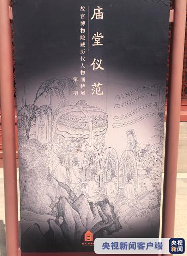 庙堂仪范——故宫博物院藏历代人物画特展(第一期)5月1日文华殿开展