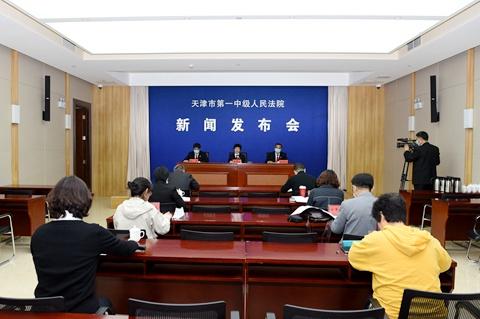 天津一中院召开特许经营合同案件审理情况新闻发布会
