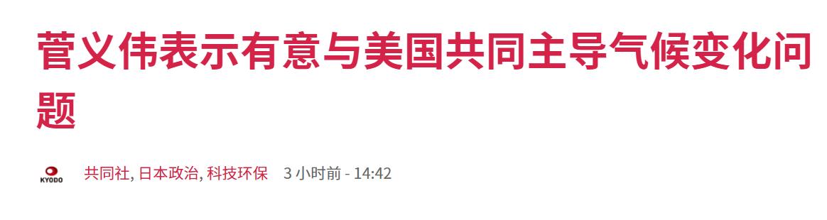 菅义伟接受富士电视台采访 提及日美首脑16日会谈