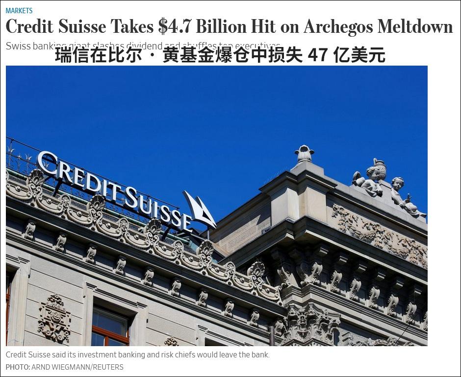 比尔-黄爆仓后续:瑞信集团损失307亿 CEO、CRO辞职