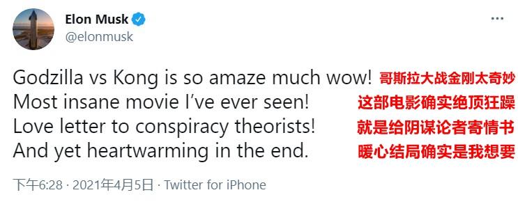 马斯克为《哥斯拉大战金刚》写打油诗:这电影太顶了