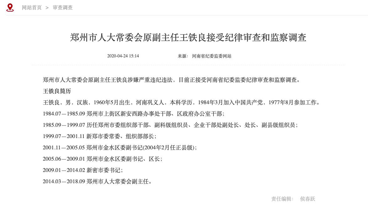 郑州市人大常委会原副主任王铁良接受纪律审查和监察调查的通报。河南省纪委监委网站截图