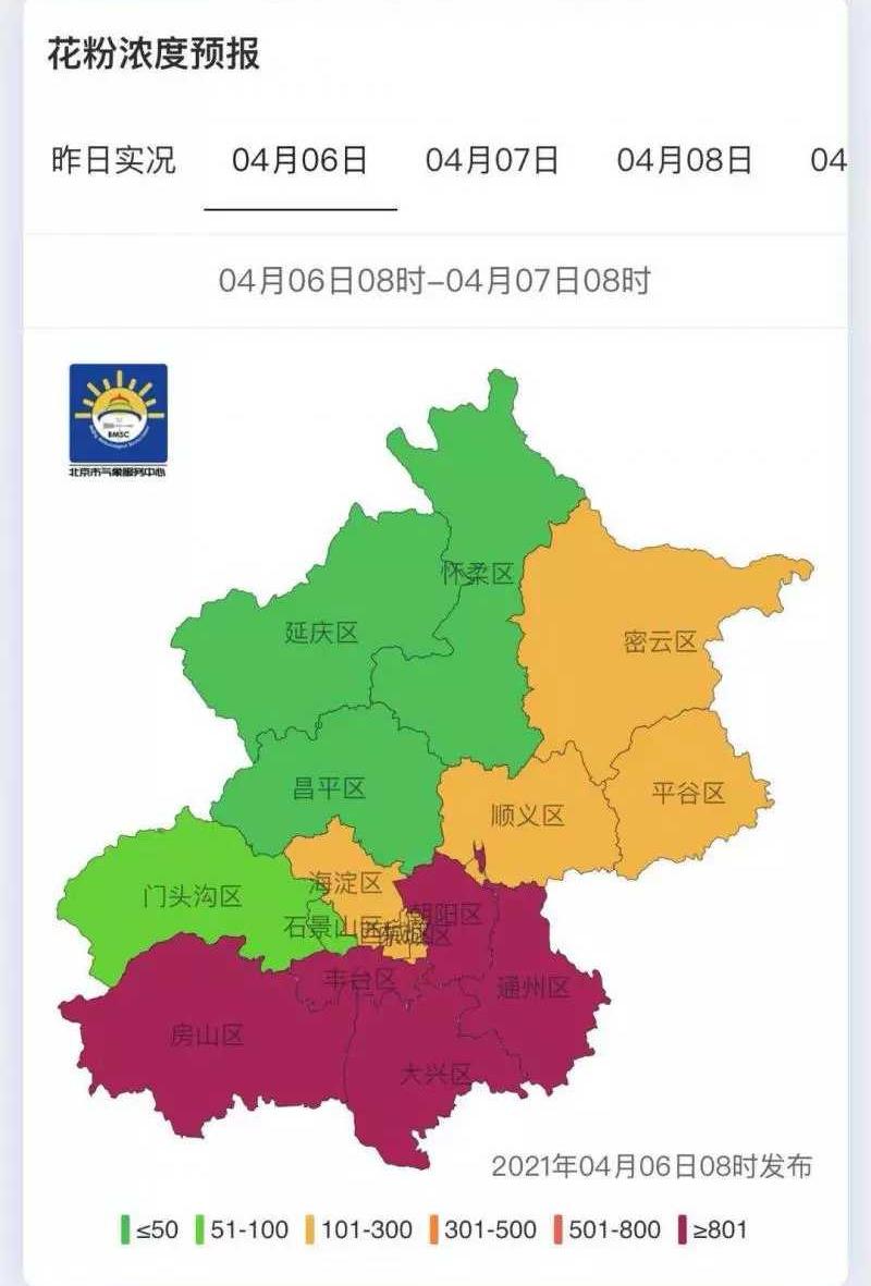 @花粉过敏者 北京朝阳通州等五区花粉浓度极高