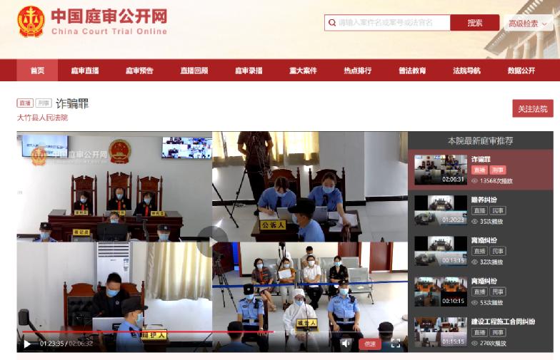 图片来源:中国庭审公开网截图