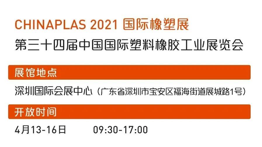 4月13日!卓创资讯与您相约CHINAPLAS国际橡塑展