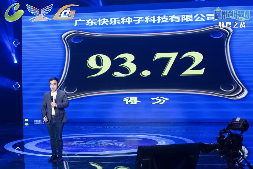 豌豆思维获第九届中国创新创业大赛冠军 科技创新双优深获好评