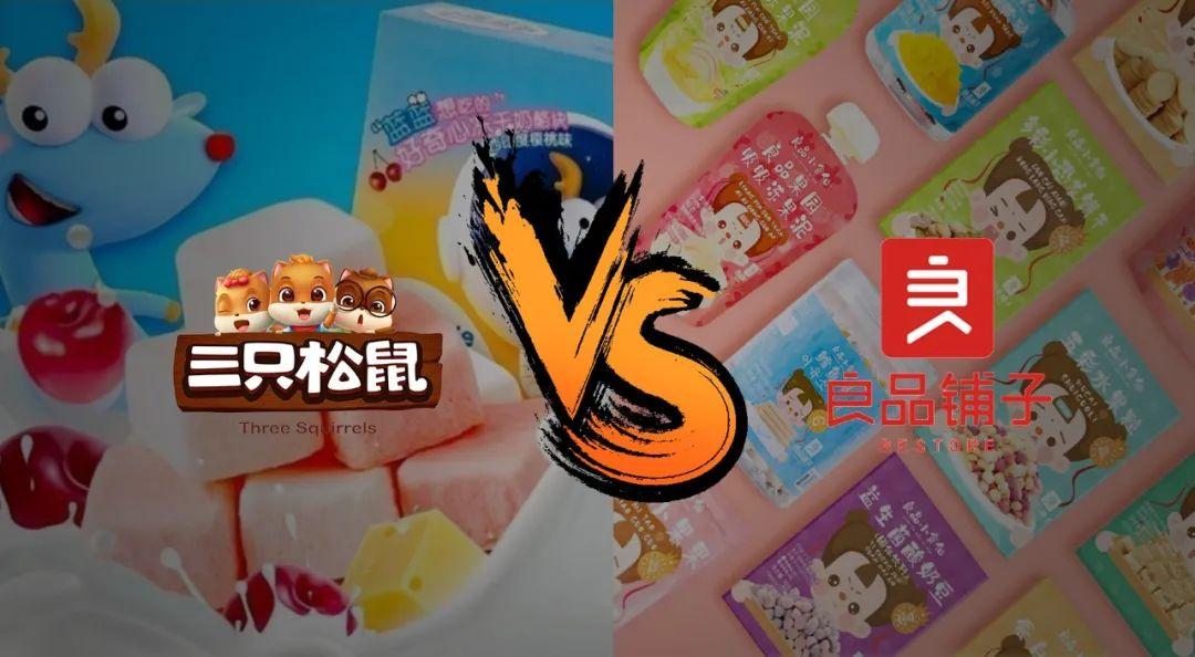 """良品铺子VS三只松鼠,财报PK中的""""面子和里子"""""""