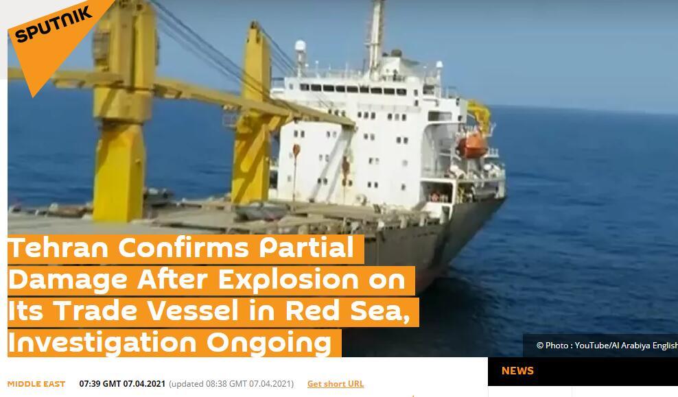 伊朗外交部证实:一艘伊朗船只在吉布提海岸附近爆炸,造成轻微破坏