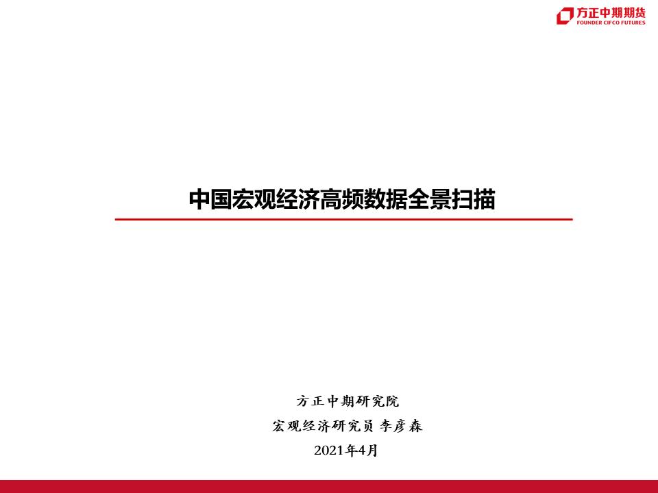 3月中国宏观经济高频数据全景扫描