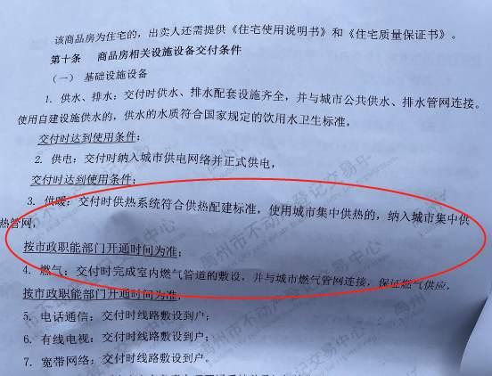 国家明令禁止天然气开口费,河南禹州为何顶风违规