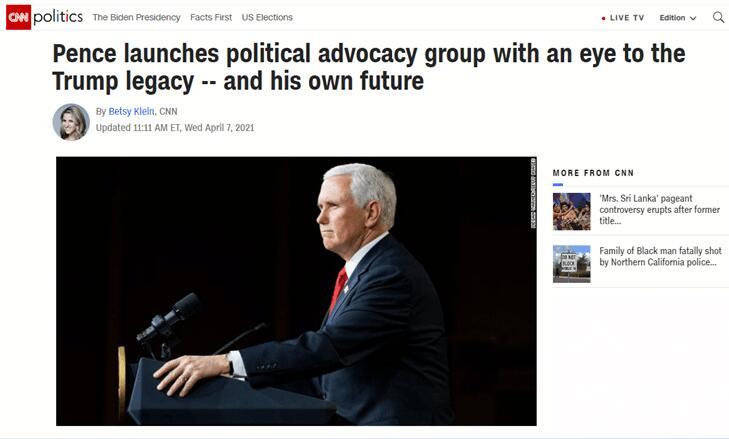 和特朗普2024年争选总统?美媒:彭斯成立新政治组织,内部不少前政府的人