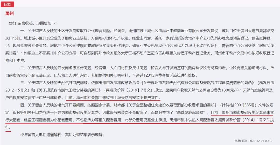 △ 禹州市政府部门的回复
