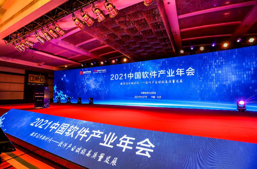 """广联达荣获 """"2020年中国软件行业最具影响力企业""""奖"""