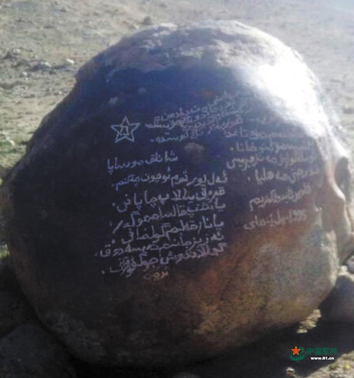 这一条家训,刻印在帕米尔高原的石头上!