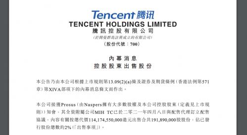 腾讯第一大股东宣布减持 Prosus出售合共1.92亿股股份
