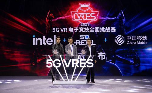 无需背包 英特尔、当红齐天、北京移动打造全新VR电竞体验