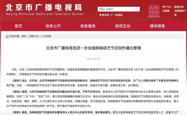 """北京广电局:选秀类网综节目不得设置""""花钱买投票""""环节"""