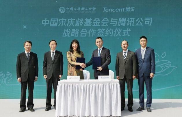 腾讯与中国宋庆龄基金会达成战略合作 首届青少周启动