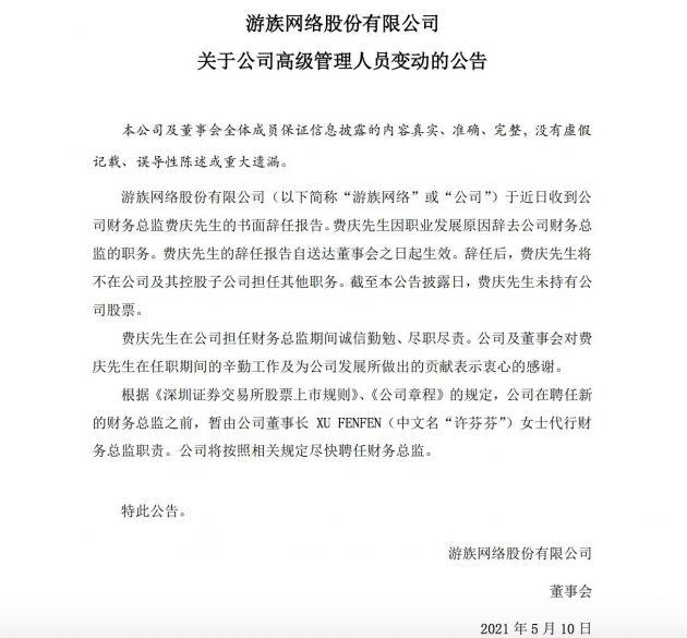 游族网络:公司财务总监费庆辞任