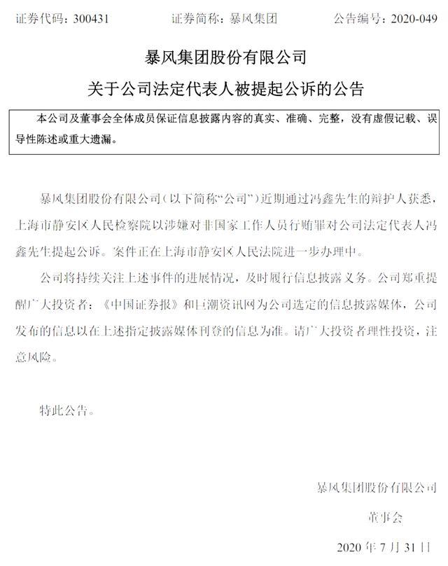 收受暴风集团125万贿赂,易居资本原总经理郭俊杰被判刑,冯鑫案正在审理中