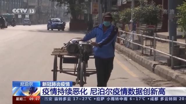 疫情持续恶化 尼泊尔登山协会呼吁登山者带回空氧气瓶供医用
