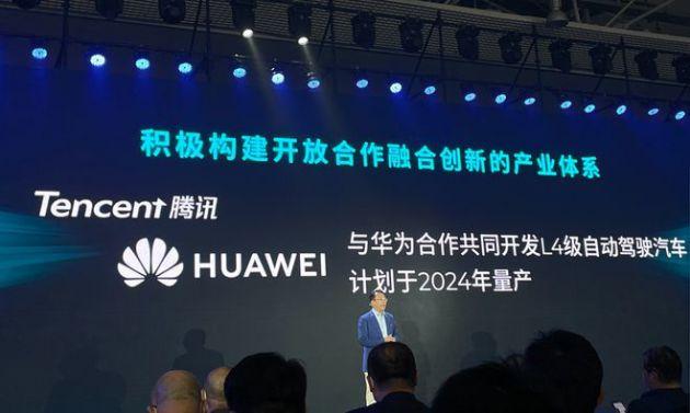 广汽集团与华为共同开发 L4 级自动驾驶车辆 预计2024年量产