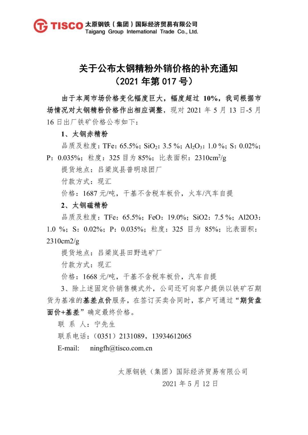 关于公布太钢精粉外销价格的通知(5月13日-5月16日)
