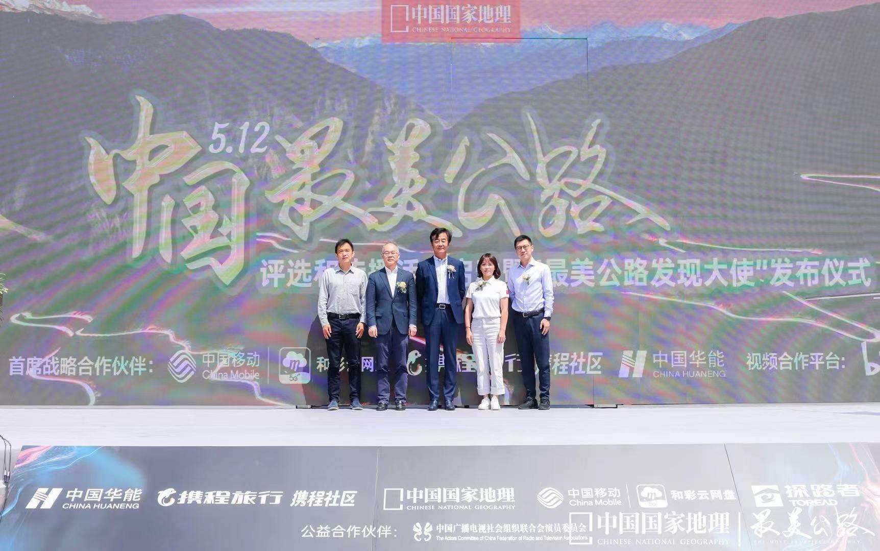 """发现美、记录美、传播美、体验美:""""中国最美公路""""评选活动启动"""