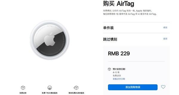 苹果 AirTag 送货时间从 5-7 天延长至 4-5 周