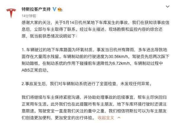 特斯拉回应杭州地下车库事故:未发现车辆制动系统异常