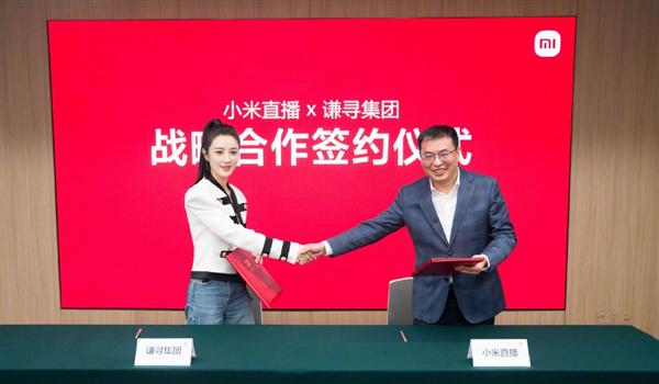 小米与薇娅战略合作签约仪式
