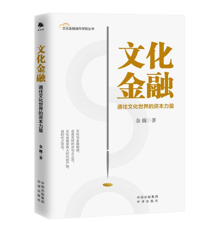金巍新著《文化金融:通往文化世界的资本力量》出版
