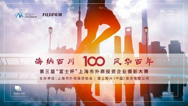 """影像见证百年第三届""""富士杯""""上海市外商投资企业摄影大赛启动"""