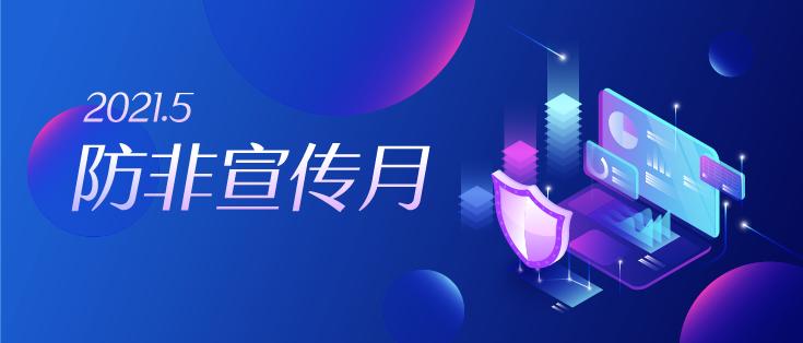 """防非宣传月   重庆""""撮合网""""股票配资案"""