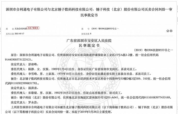 锤子科技因拖欠157万货款被起诉