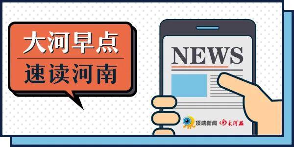 【大河早新闻】郑州这个公园美爆了!面积等于8个如意湖丨丨货车侧翻