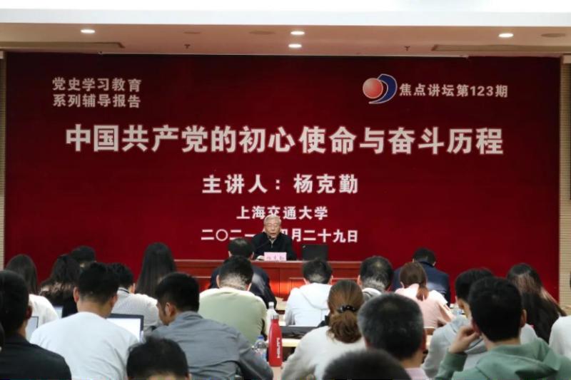 国家行政学院原副院长杨克勤做客焦点讲坛讲述中国共产党的初心使命与奋斗历程
