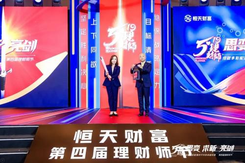 思变·求新·亮剑 恒天财富成功举办第四届理财师节活动