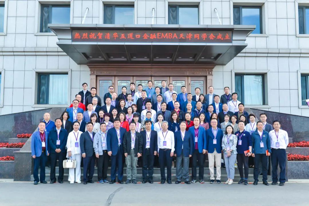 清华五道口金融EMBA天津同学会在友发集团举行成立仪式