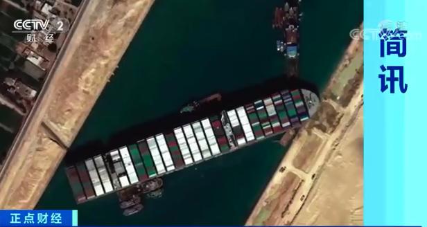 天价!苏伊士运河搁浅货轮遭59亿元索赔!