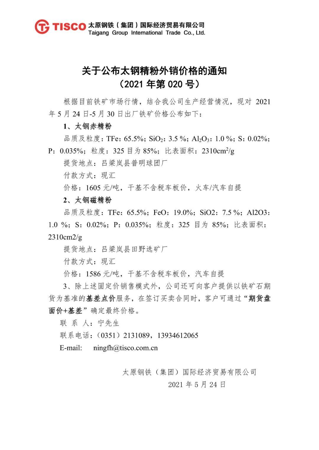 关于公布太钢精粉外销价格的通知(5月24日-5月30日)