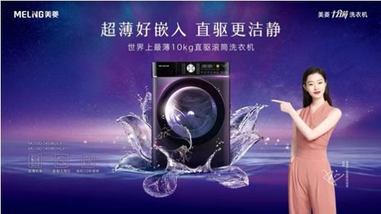 磁悬浮解锁静音密码,美菱直驱滚筒洗衣机全球上市