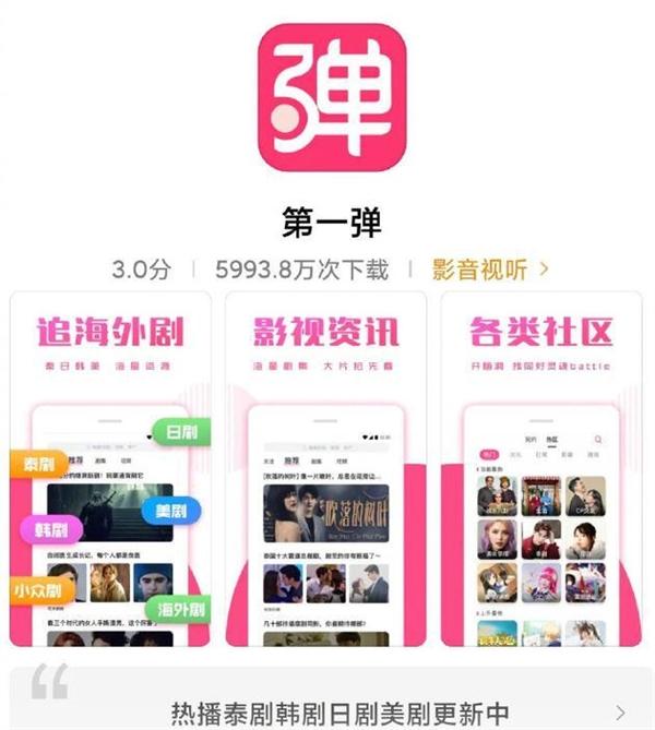 第一弹App侵权2万集影视剧 非法获利3400万 创始人获刑