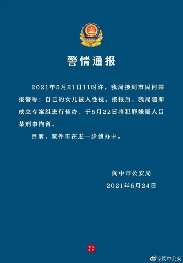四川省阆中市一中学教师疑性侵学生,当地警方已进行侦办