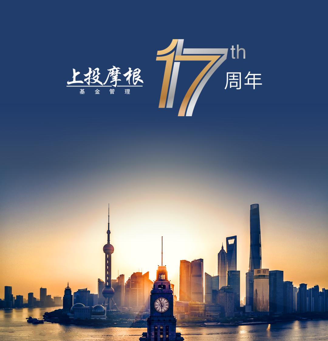 上投摩根基金17周年:心一起,赢未来!