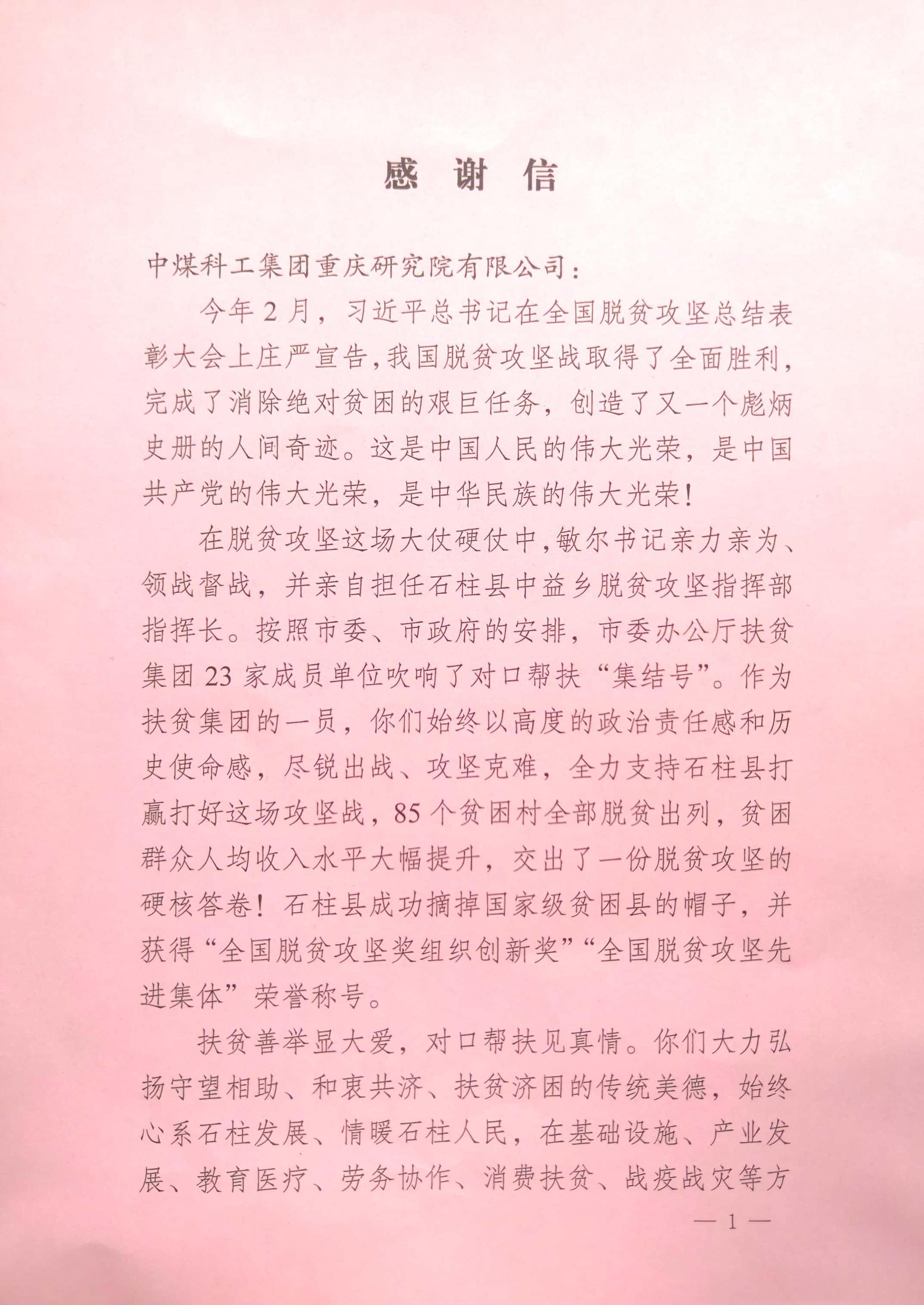 重庆市委办公厅就石柱县对口扶贫工作向中国煤科重庆研究院发来感谢信